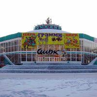 Novokuznetsk / Новокузнецк Цирк, Новокузнецк