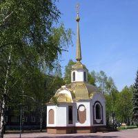 Novokuznetsk / Новокузнецк Часовня Георгия Победоносца, Новокузнецк