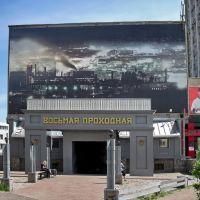 """Novokuznetsk  / Новокузнецк """"Восьмая проходная"""", ресторан-экспозиция, Новокузнецк"""
