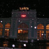 Вокзал, Тайга