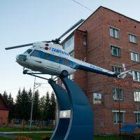 Памятник вертолету, Таштагол
