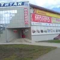 Титан, Юрга
