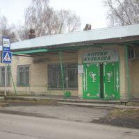 Аптеки Кузбасса, Яшкино