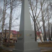 Памятник Героям Советского Союза, Яшкино