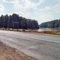Трасса и река Шелепиха, Белая Холуница