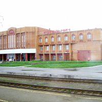 Вокзал г.Котельнич, Котельнич