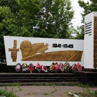 Памятник героям ВОВ, Котельнич