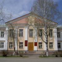 Администрация Омутнинского района, Омутнинск