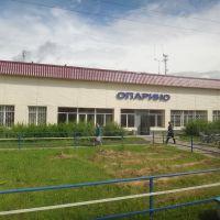 Станция Опарино, Опарино