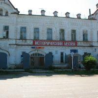 Исторический музей, Санчурск