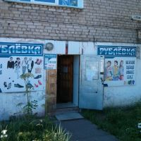 Рублёвка, Юрья