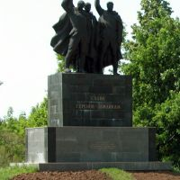 Памятник Героям-землякам, Вятские Поляны