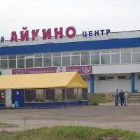 Торговый центр, Айкино