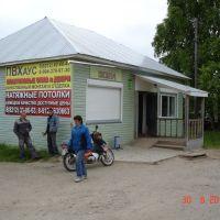 Продуктовый магазин в Айкино, Айкино