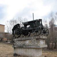 Старинный трактор, Визинга