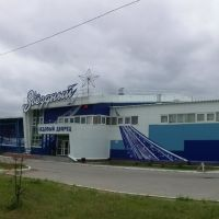 """Ледовый дворец """"Звездный"""", Сосногорск"""