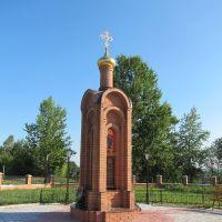 Часовня в память погибших воинов., Волгореченск