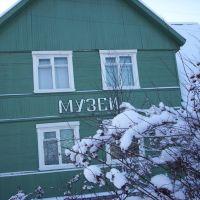 Нея, краеведческий музей, Нея