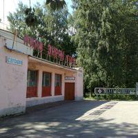 Kinoteatr, Чухлома
