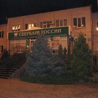 Сбербанк, Курганинск