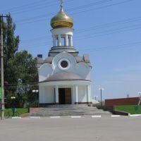 Церьковь Петра и Павла, Курганинск