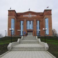 Академия маркетинга, Курганинск