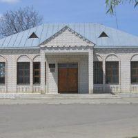 ЗАГС, Курганинск