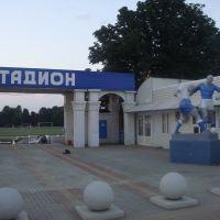 Стадион, Абинск