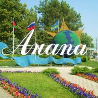 Anapa - spa town, Анапа