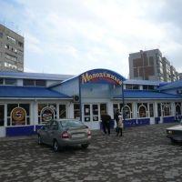 minimarket, Армавир