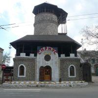 sirius, Армавир