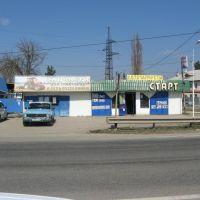 Магазин Автозапчастей, Афипский