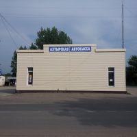 Автовокзал пос. Ахтырский, Ахтырский