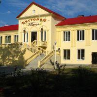 Ресторан Колос, 21.10.2006., Белореченск