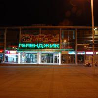 Торговый Центр Геленджик, Геленджик