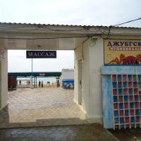 Вход на пляж, Джубга