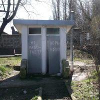 Tardis, Джубга
