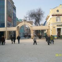 Eysk Center, Ейск