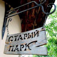 """""""Старый Парк"""", Кабардинка"""