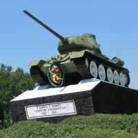 Каневская. Памятник танкистам-освободителям. - Monument to the liberators tankers., Калинино