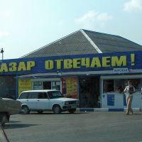 """Новотитаровская.""""За базар отвечаем!"""" - Market in the village., Калинино"""
