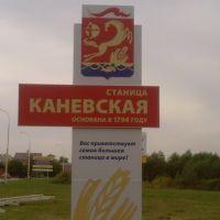 КАНЕВСКАЯ!), Каневская