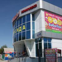 Каневская, торговый комплекс на улице Горького - 1.05.2010 г., Каневская
