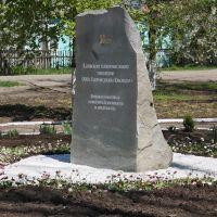 Каневская, памятная плита возле ГПУ, перед домом детского творчества - 25.04.2010 г., Каневская