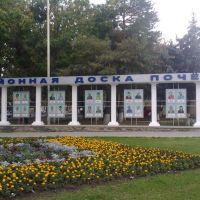 Кореновская районная доска почета., Кореновск