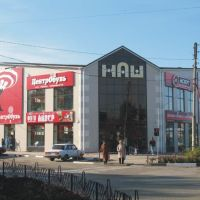"ТЦ ""Наш"". http://kropotkin23.ru/, Кропоткин"