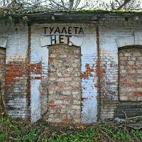 туалета нет, Кропоткин
