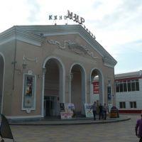 Кинотеатр, Кропоткин