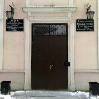 СОШ №6 - Главный вход, Крымск