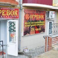 """магазин """"Погребок"""", Крымск"""